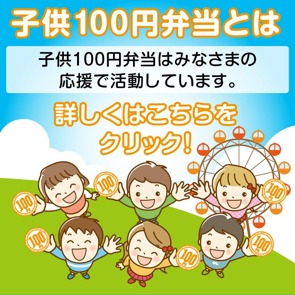 子供100円弁当とは?