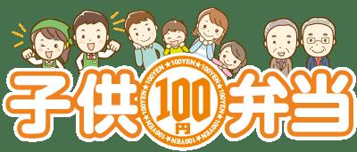 子供100円弁当