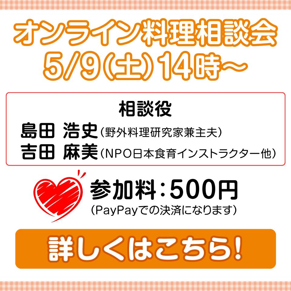 5月9日 土曜日 オンライン料理相談会