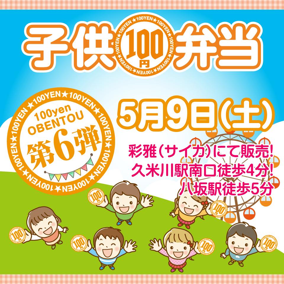 5/9彩雅(サイカ)にて販売
