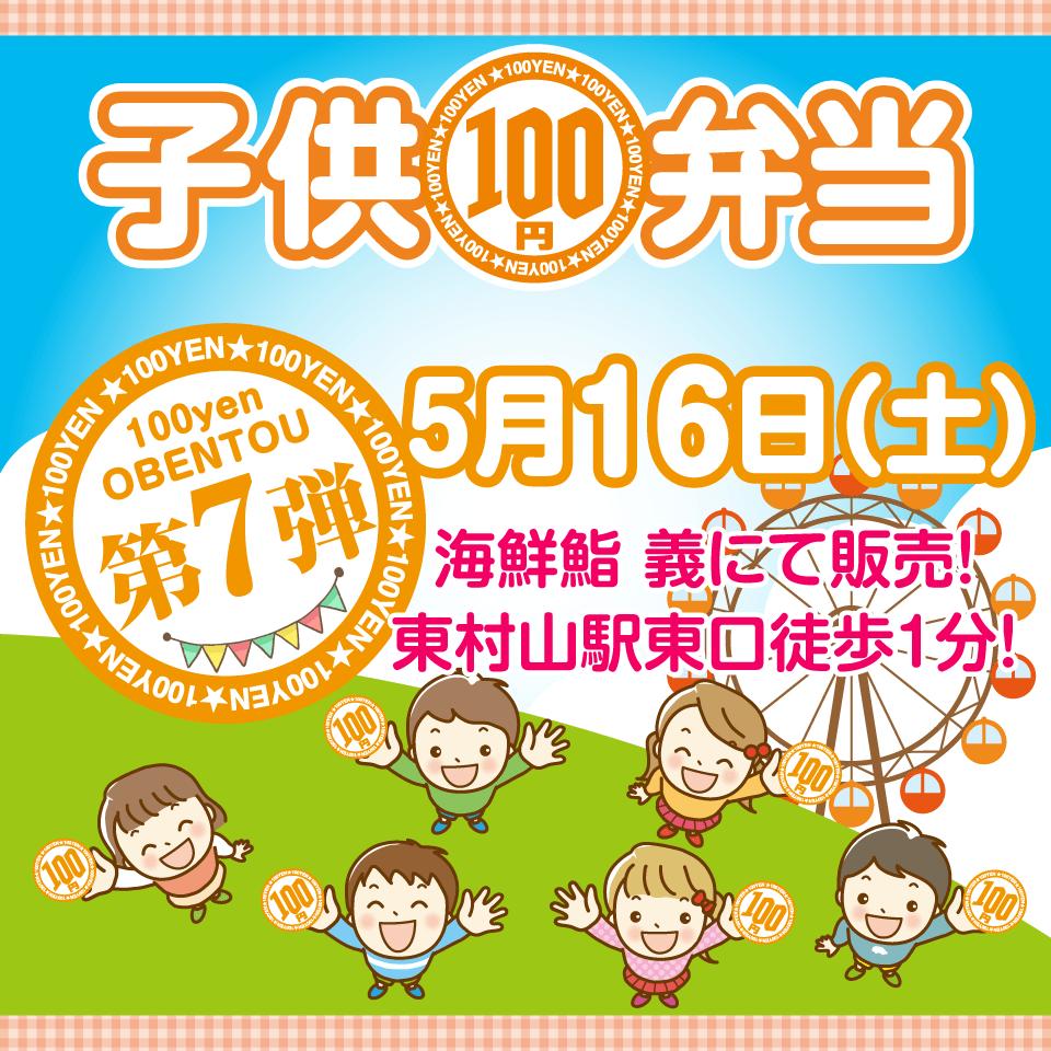 5/16海鮮鮨 義にて販売