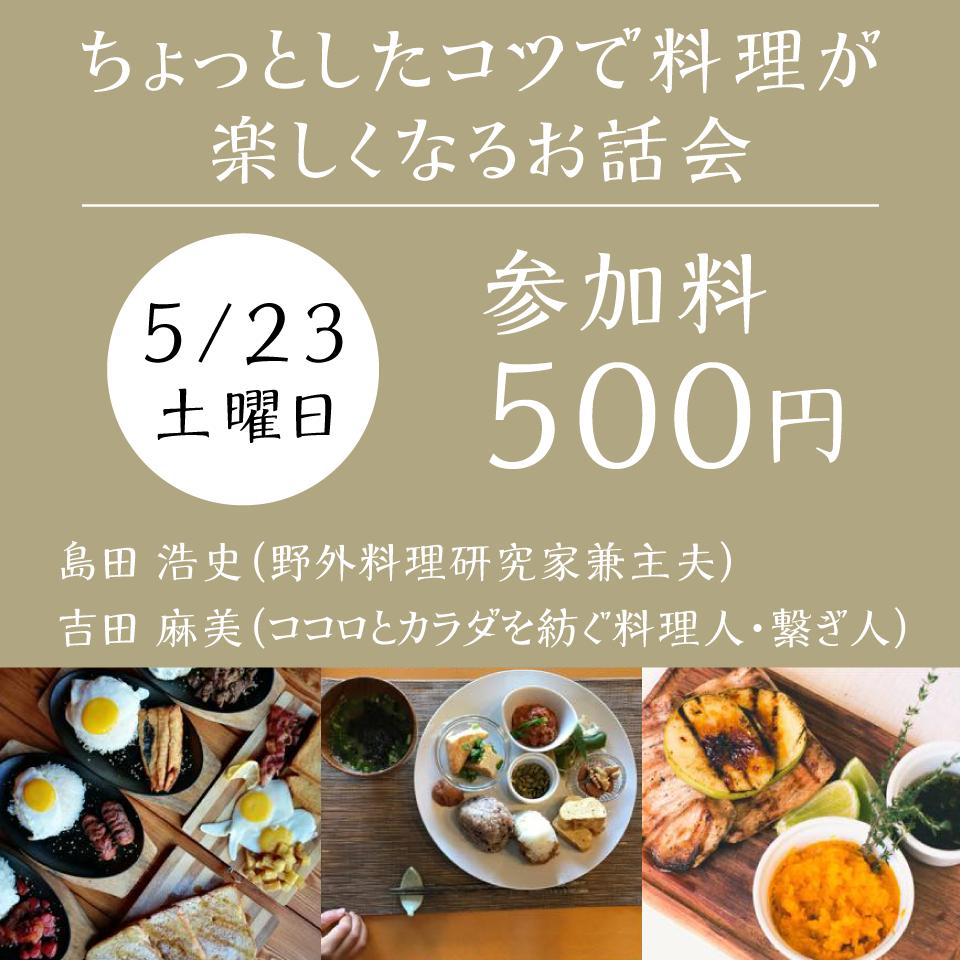 5月9日開催「ちょっとしたコツで料理が楽しくなるお話会」