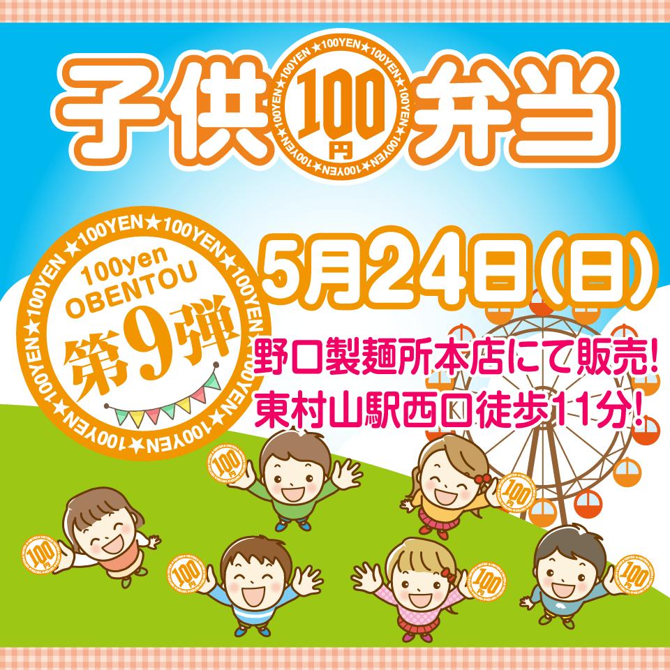 5/24野口製麺所 本店にて販売