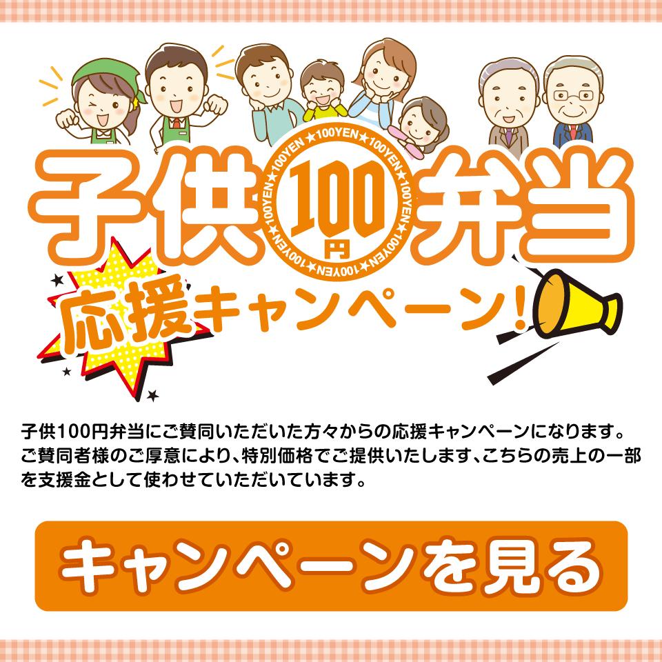 子供100円弁当応援キャンペーン