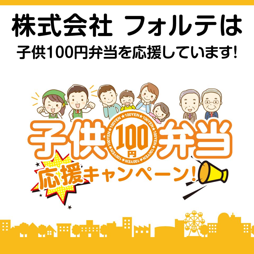株式会社フォルテは子供100円弁当を応援しています!