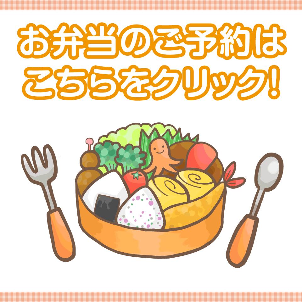 お弁当のご予約はこちらをクリック!
