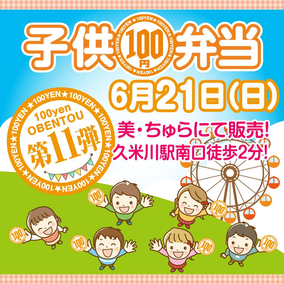 6/21美・ちゅらにて販売