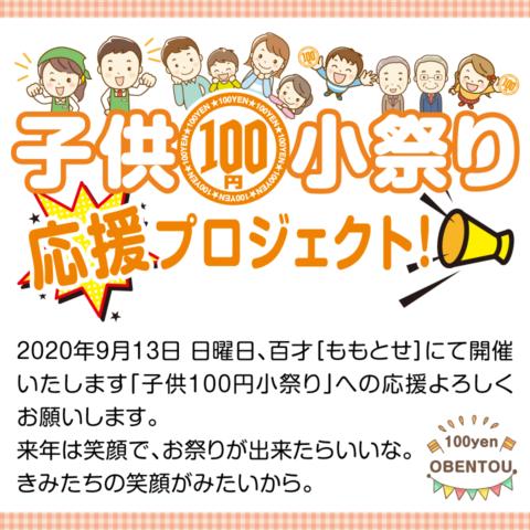 子供100円小祭り応援プロジェクト