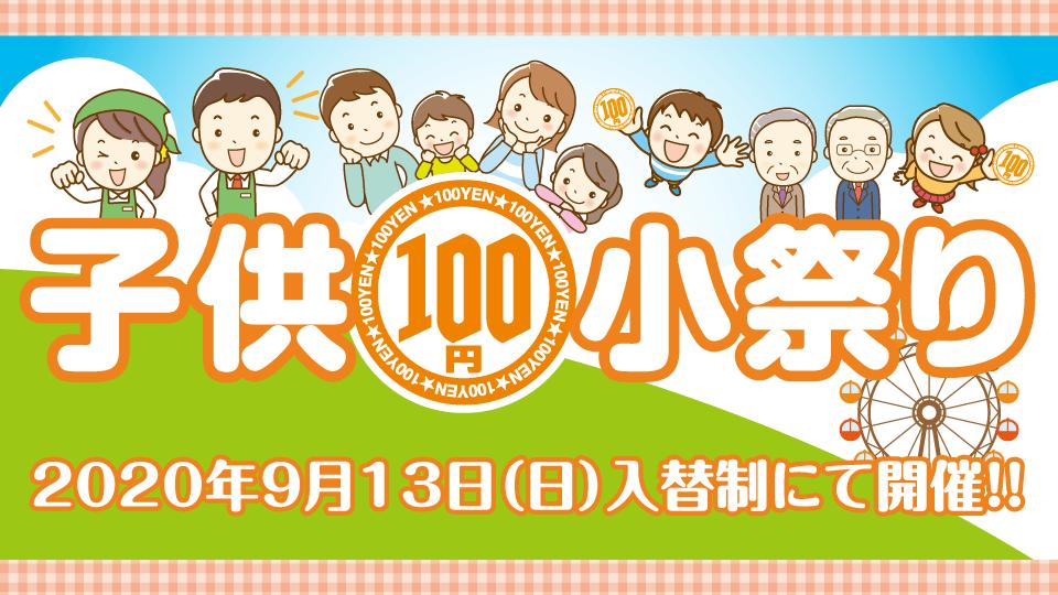 2020年9月13日開催「子供100円小祭り」