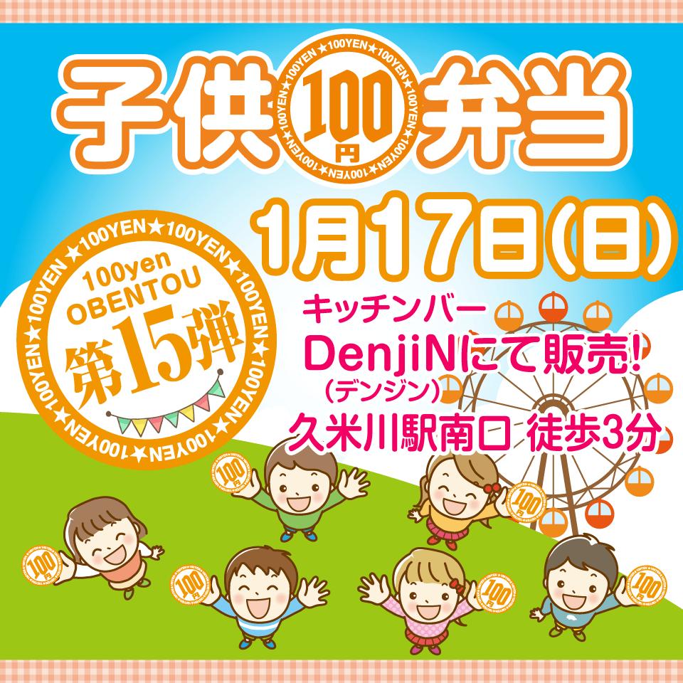 1/17キッチンバー DenjiN(デンジン)にて販売