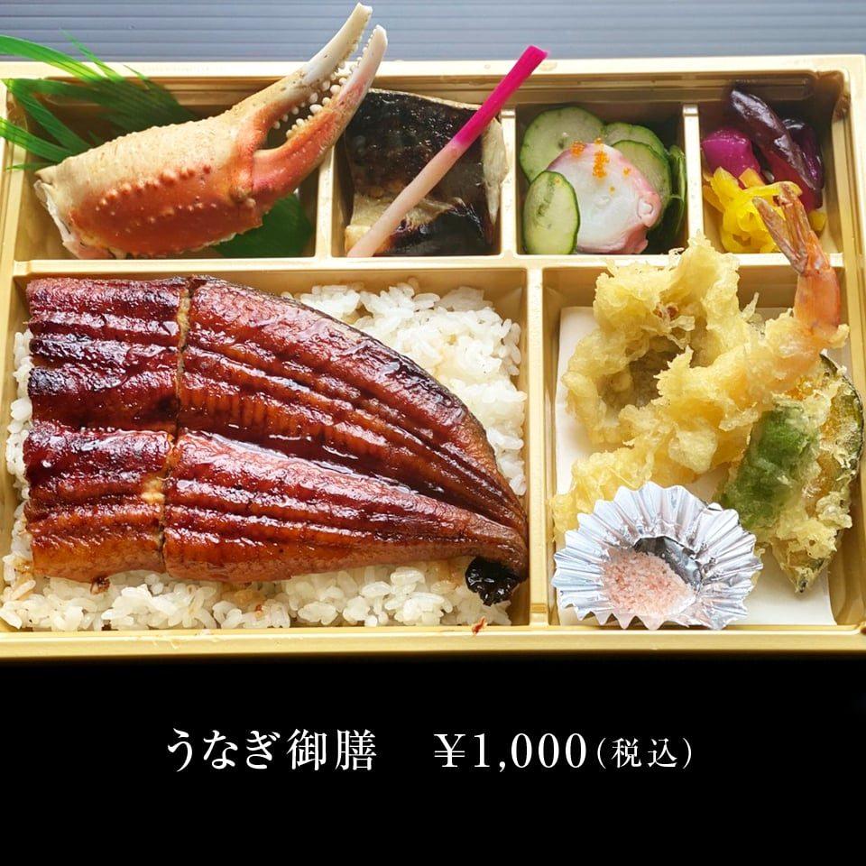 うなぎ御膳 ¥1,000(税込)