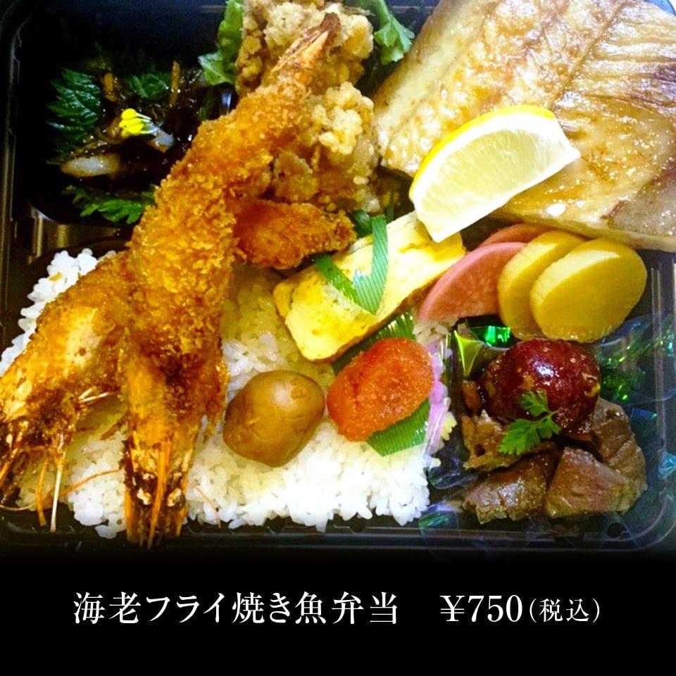 海老フライ焼き魚弁当 ¥750(税込)