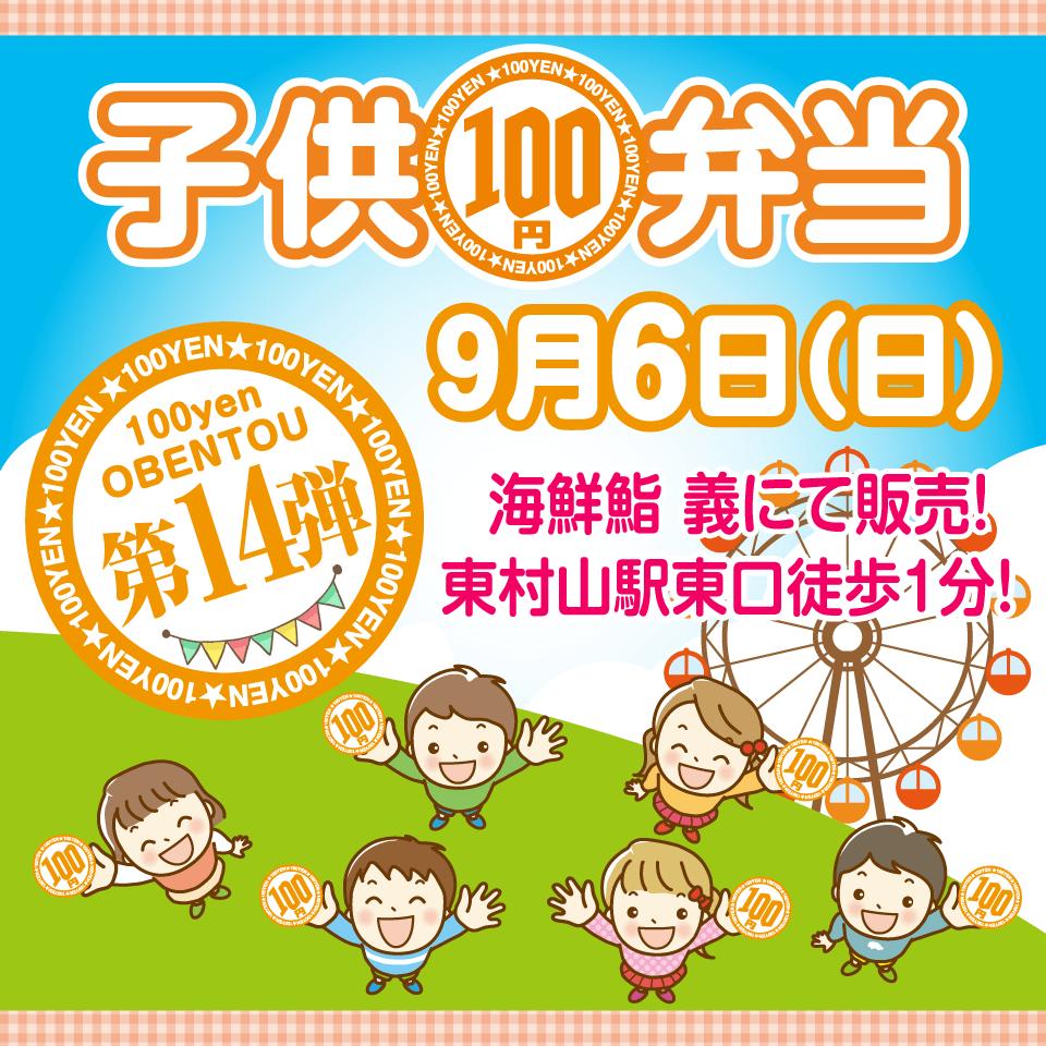 9/6海鮮鮨 義にて販売