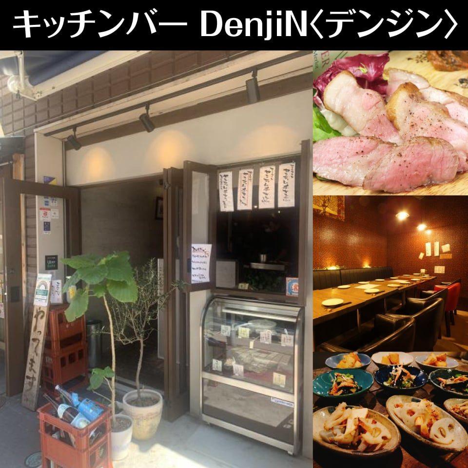 キッチンバー DenjiN〈デンジン〉外観