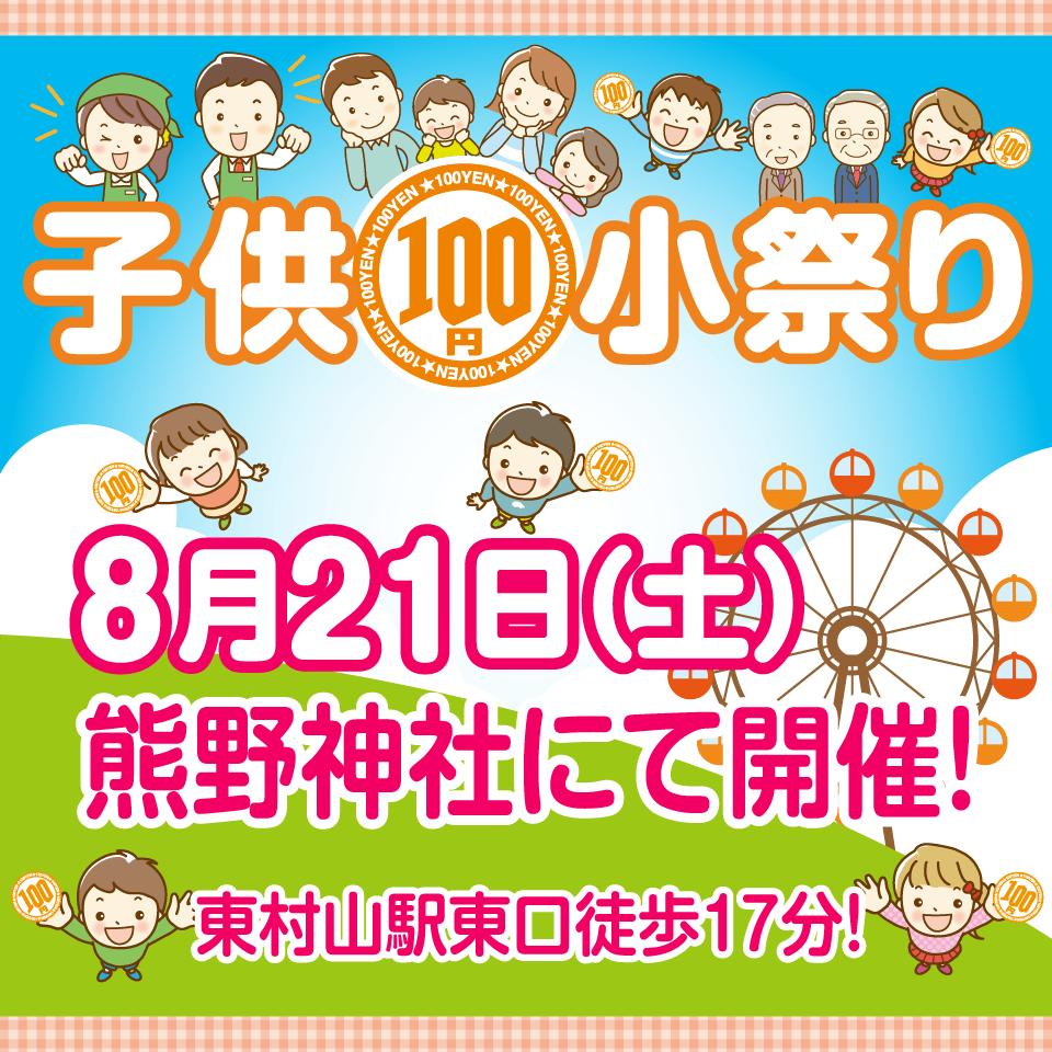 2021年8月21日開催「子供100円小祭り」