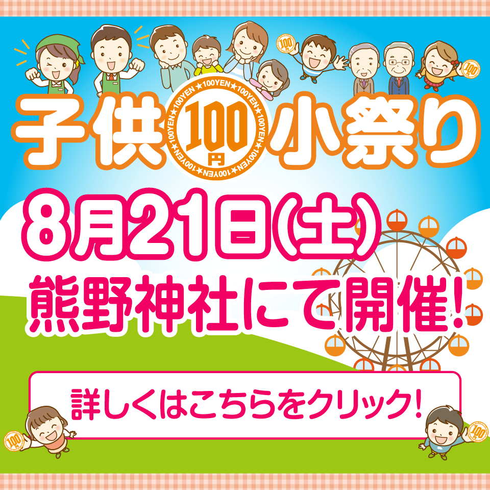 2021年8月21日開催決定「子供100円小祭り」